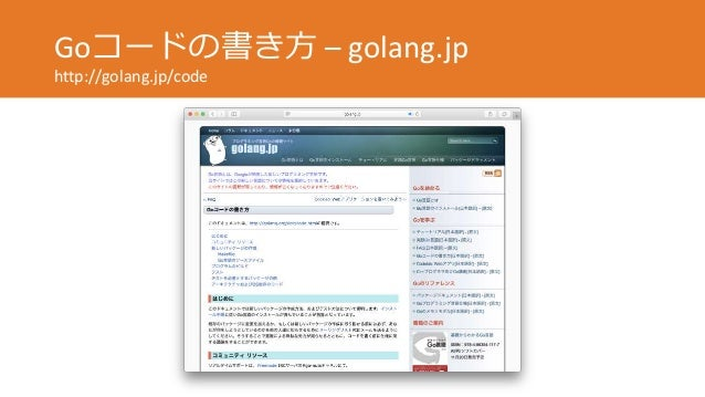 Goコードの書き方 – golang.jp http://golang.jp/code
