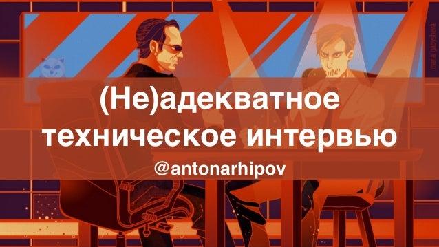 (Не)адекватное техническое интервью @antonarhipov