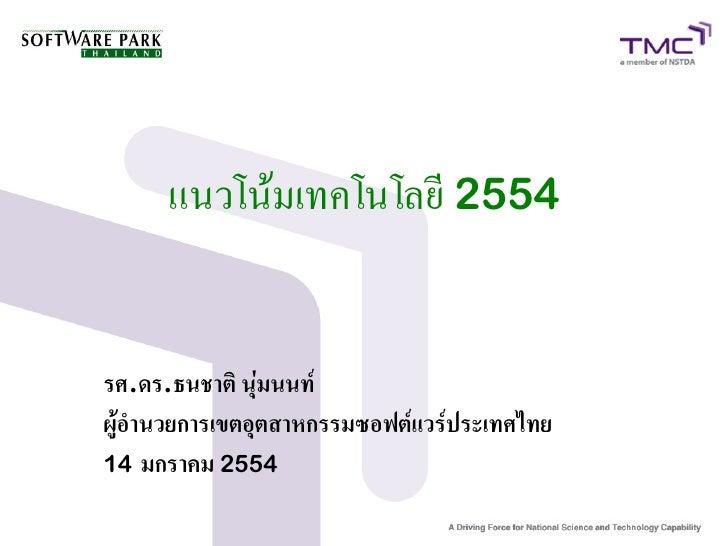 แนวโน้มเทคโนโลยี 2554รศ.ดร.ธนชาติ นุ่มนนท์ผู้อำนวยการเขตอุตสาหกรรมซอฟต์แวร์ประเทศไทย14 มกราคม 2554