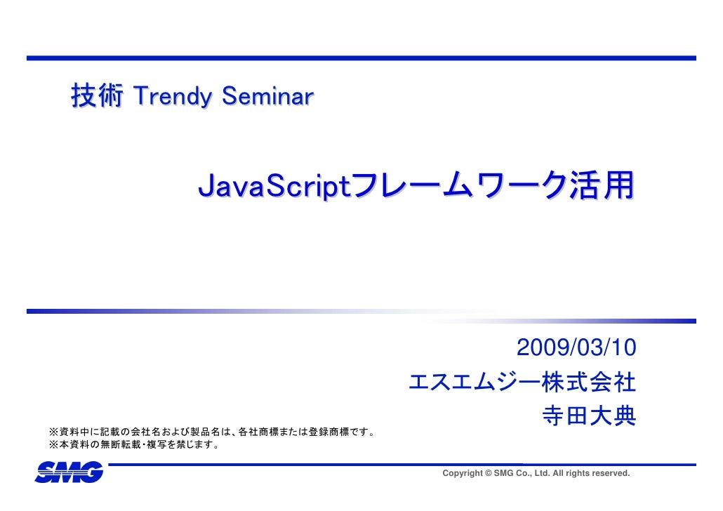 技術 Trendy Seminar                 JavaScriptフレームワーク活用                                             2009/03/10              ...