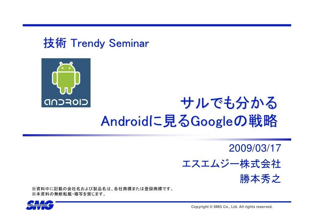 技術 Trendy Seminar                              サルでも分かる                 Androidに見るGoogleの戦略                                ...