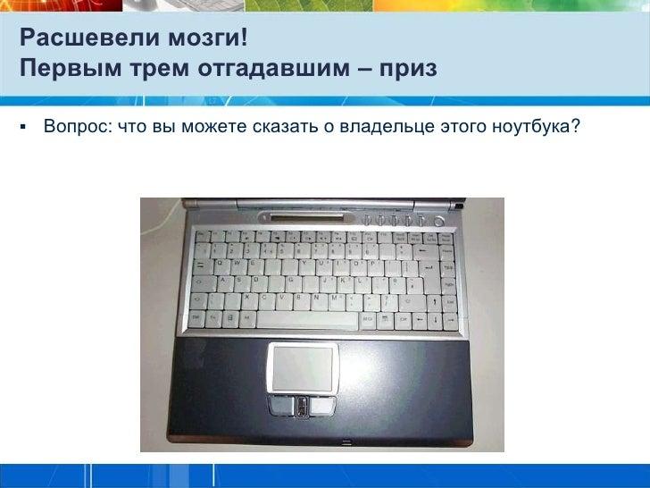 Расшевели мозги!Первым трем отгадавшим – приз   Вопрос: что вы можете сказать о владельце этого ноутбука?