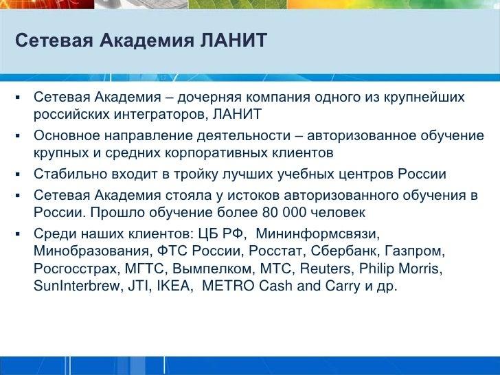 Сетевая Академия ЛАНИТ   Сетевая Академия – дочерняя компания одного из крупнейших    российских интеграторов, ЛАНИТ   О...