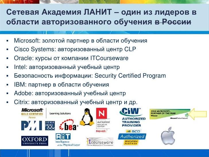 Сетевая Академия ЛАНИТ – один из лидеров вобласти авторизованного обучения в России   Microsoft: золотой партнер в област...