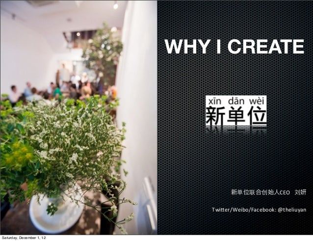 WHY I CREATE                                      新单位联合创始人CEO   刘妍                               Twi(er/Weibo/Facebo...