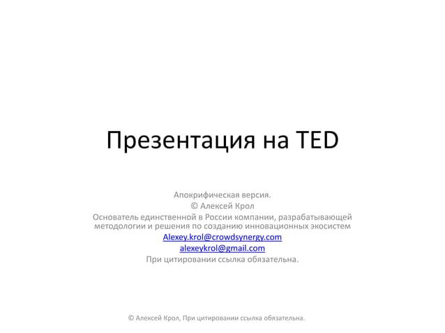 Презентация на TED                   Апокрифическая версия.                       © Алексей КролОснователь единственной в ...