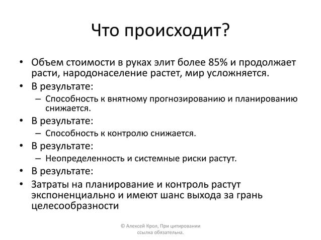 Что происходит?• Объем стоимости в руках элит более 85% и продолжает  расти, народонаселение растет, мир усложняется.• В р...