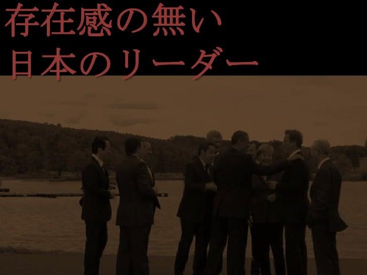 存在感の無い日本のリーダー<br />