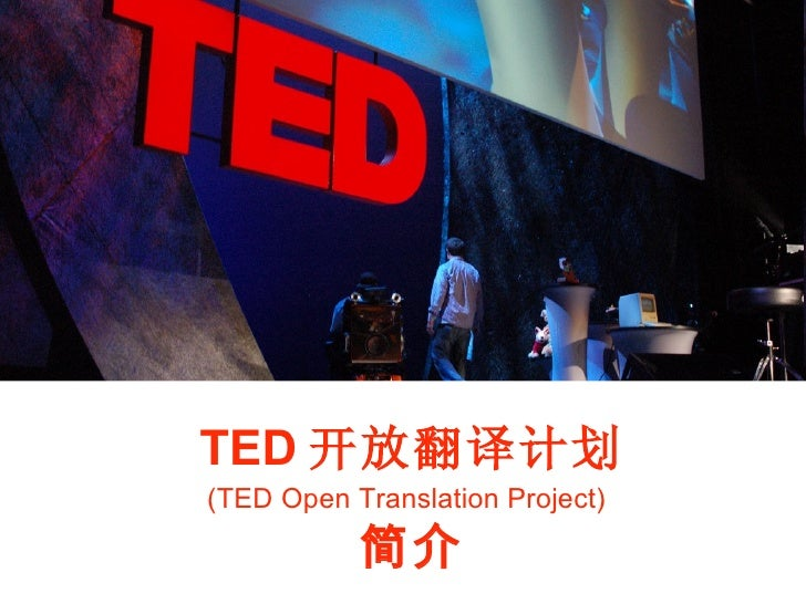 TED 开放翻译计划 ( TED Open Translation Project)   简介 Made by Tony Yet