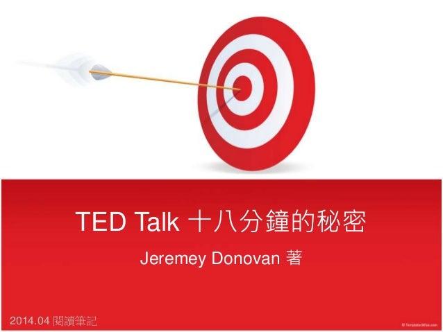 TED Talk 十八分鐘的秘密 Jeremey Donovan 著 2014.04 閱讀筆記