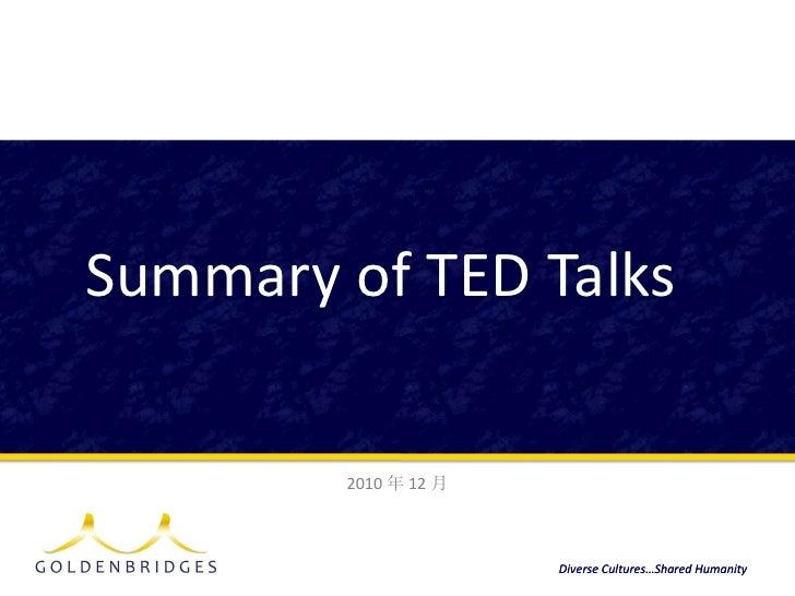 Summary of TED Talks 2010 年 12 月