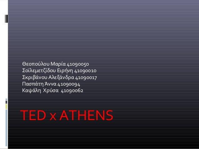 Θεοπούλου Μαρία 41090050Σοϊλεμετζίδου Ειρήνη 41090010Σκριβάνου Αλεξάνδρα 41090017Πασπάτη Άννα 41090094Καψάλη Χρύσα 4109006...