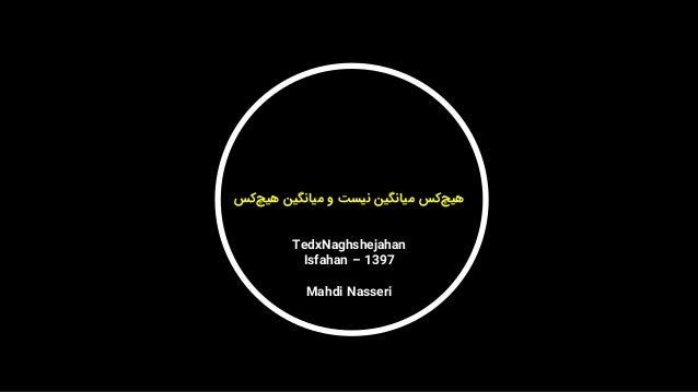 کسچهیکسچمیانگیننیستومیانگینهی TedxNaghshejahan Isfahan – 1397 Mahdi Nasseri