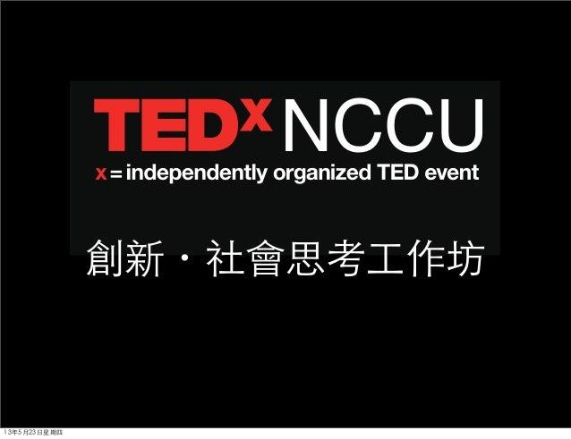 NCCU創新・社會思考⼯工作坊13年5月23⽇日星期四