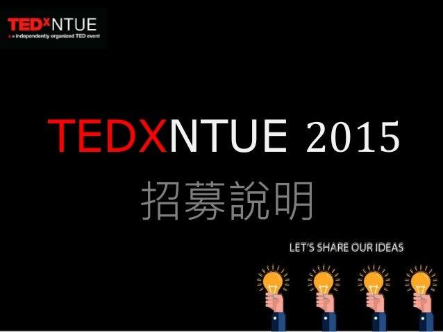 TEDXNTUE 2015 招募說明