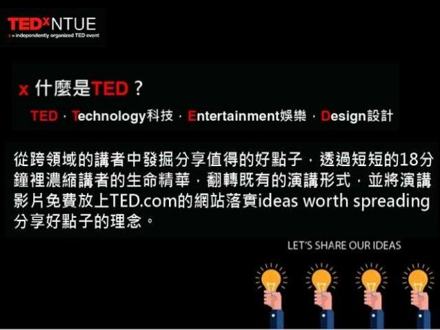 TEDxNTUE 2015人才招募說明 Slide 2