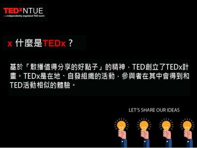 TEDxNTUE 2015人才招募說明 Slide 3