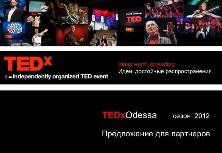 Ideas worth spreading   Идеи, достойные распространенияTEDxOdessa           сезон 2012Предложение для партнеров