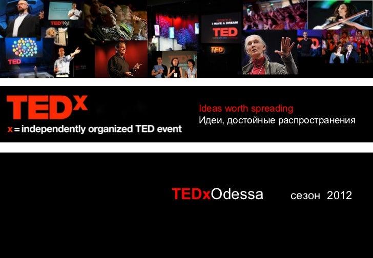 Ideas worth spreading Идеи, достойные  распространения