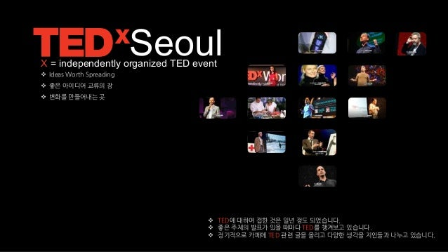 ted ppt  tedx seoul