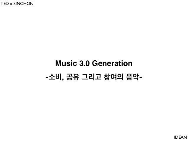 TED x SINCHON  Music 3.0 Generation -소비, 공유 그리고 참여의 음악-  IDEAN