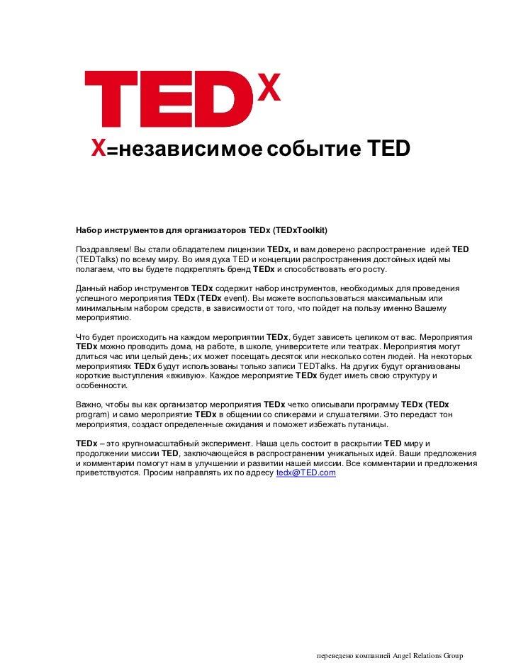 X   X=независимое событие TEDНабор инструментов для организаторов TEDx (TEDxToolkit)Поздравляем! Вы стали обладателем лице...
