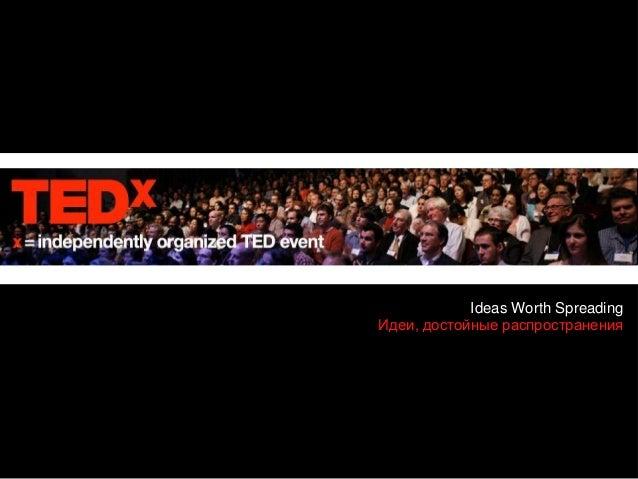 Ideas Worth SpreadingИдеи, достойные распространения