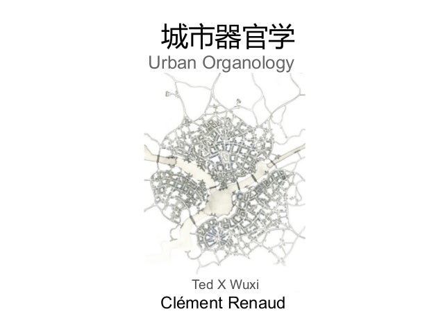城市器官学Urban Organology    Ted X Wuxi Clément Renaud