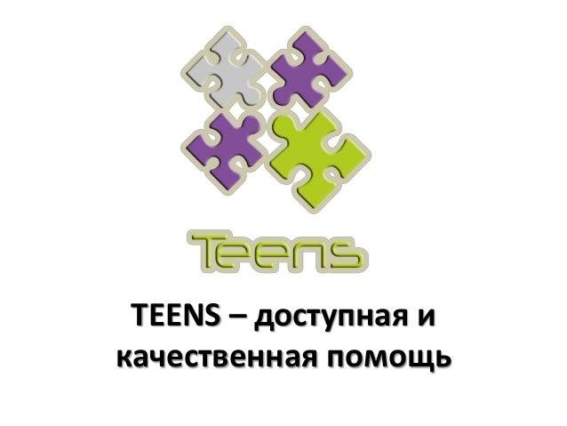 TEENS – доступная и качественная помощь