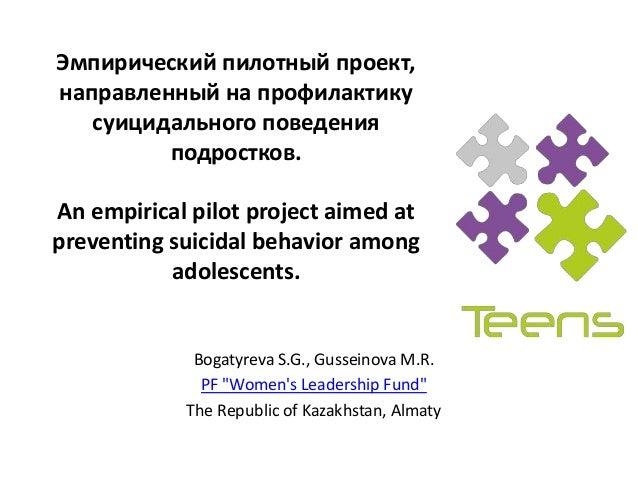 Эмпирический пилотный проект, направленный на профилактику суицидального поведения подростков. An empirical pilot project ...