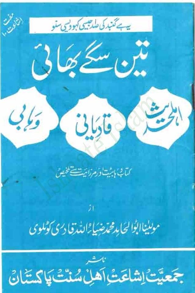 Teen sagay bhia wahai qadyani doebandi by zia ull qadri