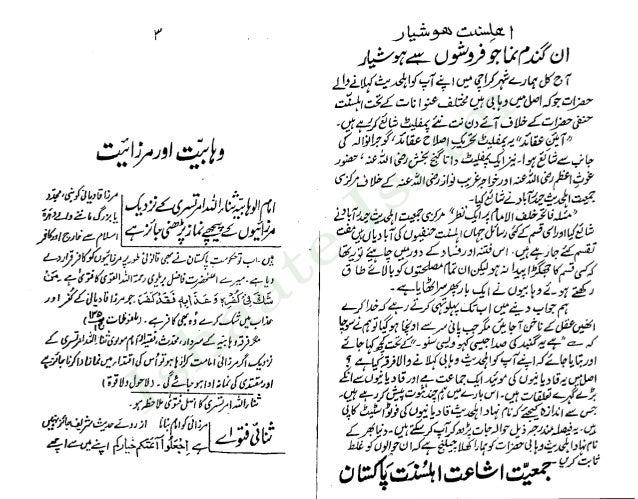 Teen sagay bhia wahai qadyani doebandi by zia ull qadri Slide 3