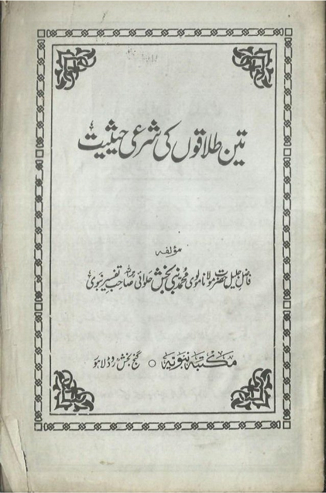 Teen talaqon ki sharyee hasiyat by nabi bukhsh halwaee