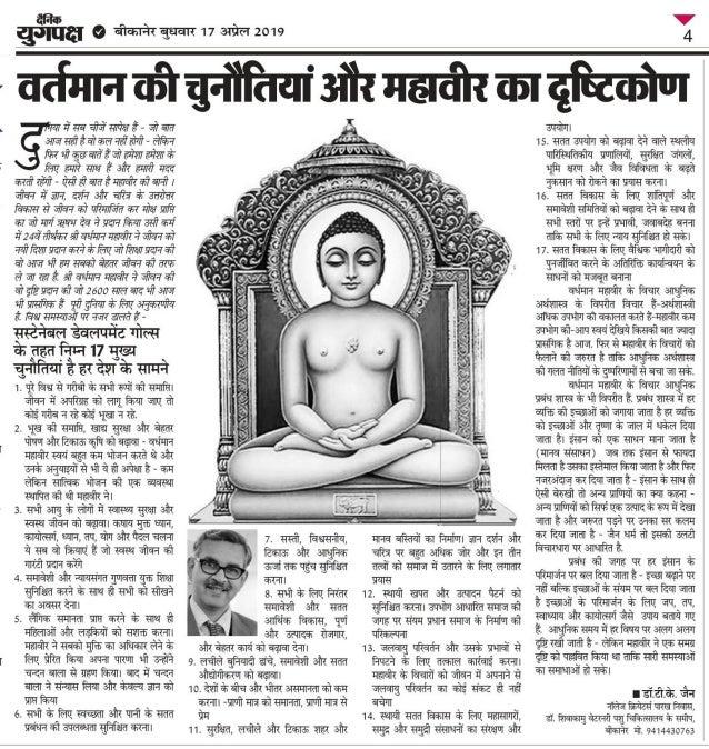 Teerthankar vardhman mahaveer and sustainable development goals
