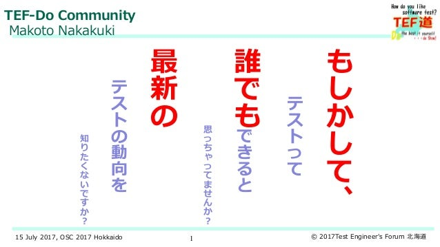 115 July 2017, OSC 2017 Hokkaido © 2017Test Engineer's Forum 北海道 も し か し て 、 テ ス ト っ て 誰 で も で き る と 思 っ ち ゃ っ て ま せ ん か ?...