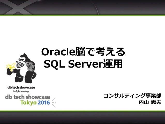 Oracle脳で考える SQL Server運用 コンサルティング事業部 内山 義夫