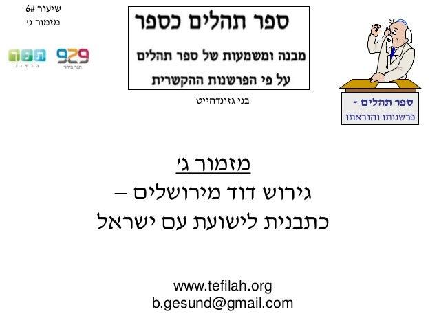 www.tefilah.org b.gesund@gmail.com תהלים ספר- והוראתו פרשנותו בניגזונדהייט ג מזמור' מירושלים דוד גירו...