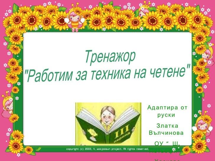 """Тренажор  """"Работим за техника на четене"""" Адаптира от руски  Златка Вълчинова  ОУ """"Ш. Петьофи""""  Хасково"""