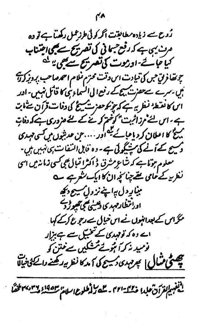 Tehrik E Ahmadiyyat Aur Naqad