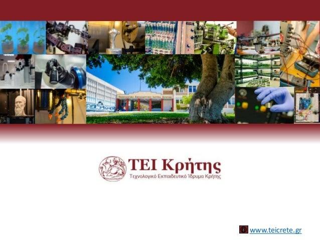 www.teicrete.gr