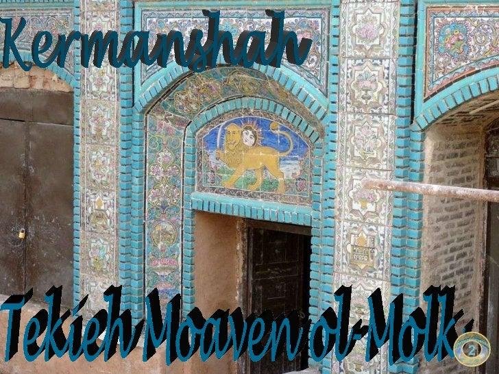 Tekieh Moaven ol-Molk Kermanshah 2