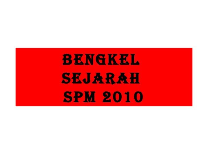 BENGKEL  SEJARAH  SPM 2010