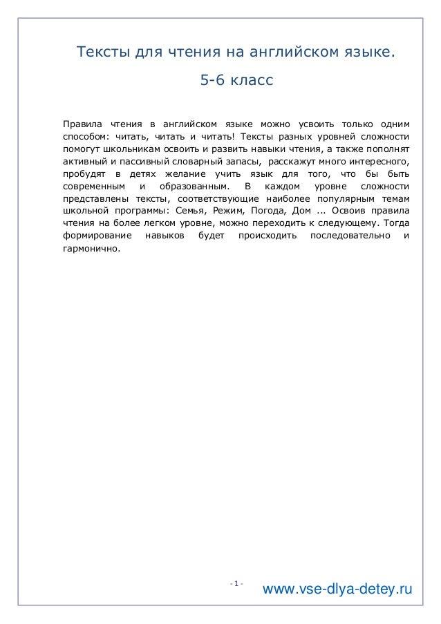 тексты английский класс
