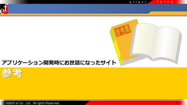 ©2020 ef Co., Ltd. All rights Reserved. e f f e c t f o r c e 参考 アプリケーション開発時にお世話になったサイト - 21 -