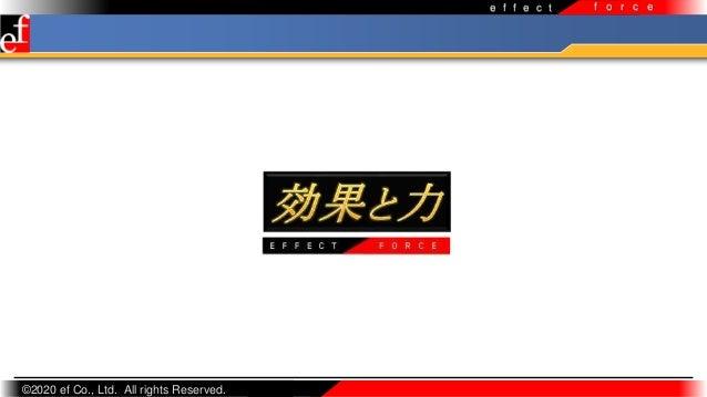 ©2020 ef Co., Ltd. All rights Reserved. e f f e c t f o r c e