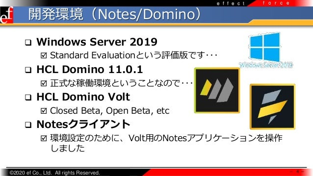©2020 ef Co., Ltd. All rights Reserved. e f f e c t f o r c e 開発環境(Notes/Domino) - 4 -  Windows Server 2019  Standard Ev...