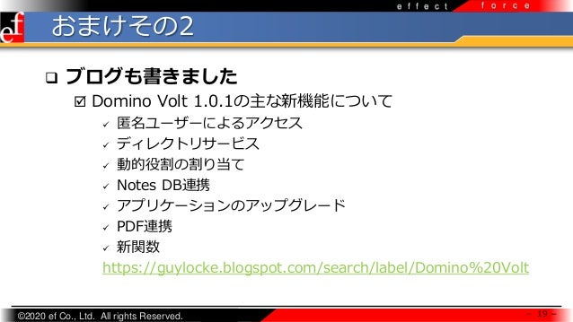 ©2020 ef Co., Ltd. All rights Reserved. e f f e c t f o r c e おまけその2 - 19 -  ブログも書きました  Domino Volt 1.0.1の主な新機能について  匿名...