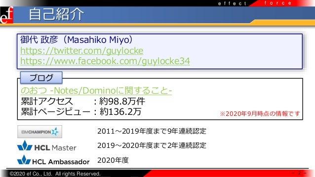 ©2020 ef Co., Ltd. All rights Reserved. e f f e c t f o r c e 御代 政彦(Masahiko Miyo) https://twitter.com/guylocke https://ww...