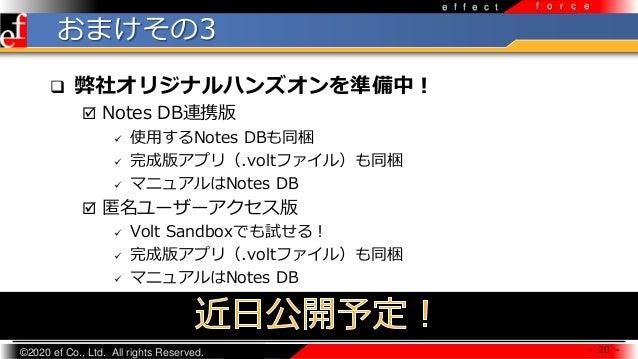 ©2020 ef Co., Ltd. All rights Reserved. e f f e c t f o r c e  弊社オリジナルハンズオンを準備中!  Notes DB連携版  使用するNotes DBも同梱  完成版アプリ...