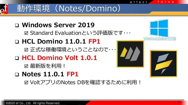 ©2020 ef Co., Ltd. All rights Reserved. e f f e c t f o r c e 動作環境(Notes/Domino) - 4 -  Windows Server 2019  Standard Ev...